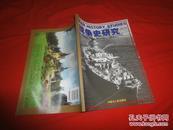 战争史研究 (二) 第38册
