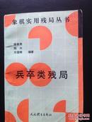 象棋实用残局丛书——兵卒类残局(1993年6月一版一印)