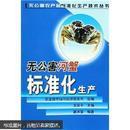 大闸蟹螃蟹养殖技术图书 养河蟹书 无公害河蟹标准化生产