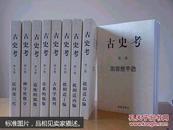 正版  古史考(全9卷) 海南出版社 9787544311502