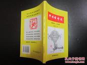 旅游类:中国皇帝陵 地貌新考.人文景观
