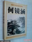 何镜涵画集何镜涵绘中国美术作家作品丛书人民美术出版社