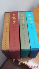 中国古典文学四大名著《三国演义》《水浒传》《红楼梦》《西游记》共4册合售,16开布面豪华彩色插图精装本