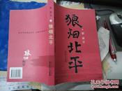 【都梁】狼烟北平 作者签名赠友 ====2006年4月一版一印