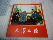 文革老画册,大寨之路