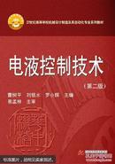 电液控制技术(第2版)