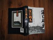 董宏猷 钱五一签名本《汉口码头》 16开一版一印  9.5品