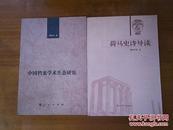 中国档案学术生态研究