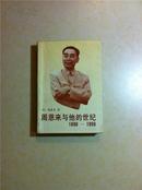 周恩来与他的世纪:1898~1998(内有总理多张影照)