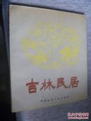 吉林民居【12开】