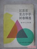 江苏省重点中学试卷精选  初中三年级