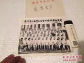 老照片 通师第十一届毕业同学回母校聚会留影 1986年