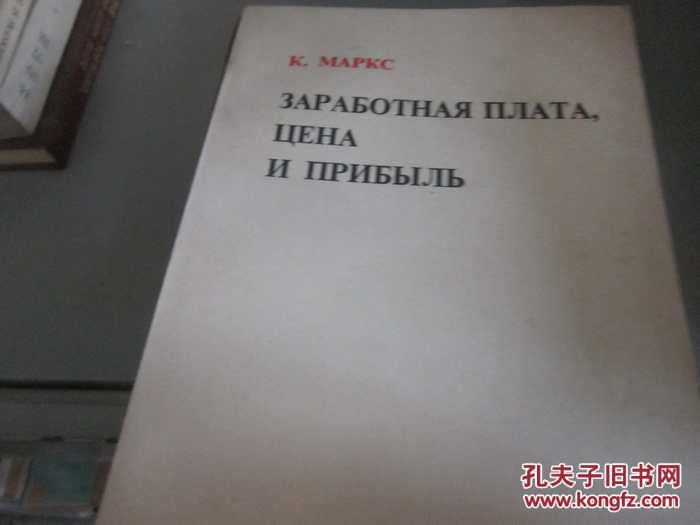 马克思工资、价格和利润  俄文版本