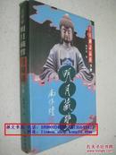 明月藏鹭:千首禅诗品析 下卷【1996年一版一印】