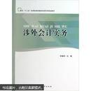 """面向""""十二五""""应用型高校国际经贸系列规划教材:涉外会计实务"""