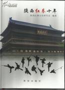 陕西红拳十年   内有王保证鉴名还有多方印章   印2000册