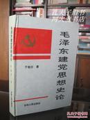 《毛泽东建党思想史论》于桂兰著