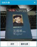 三联爱乐(2008年第3期)古典音乐入门9 瓦格纳 歌剧