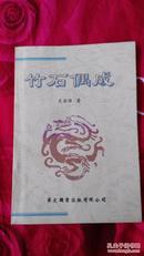 史国强《竹石偶成》1版1印 仅印1000册