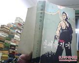 雁塞游击队(朝鲜文)813页  1982年1版1印7200册