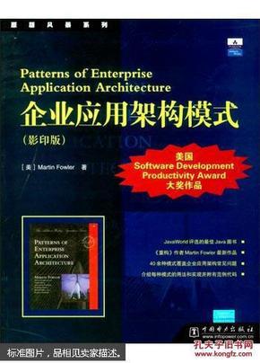 企业应用架构模式(影印版)