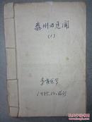 李啸东《泰州旧见闻》之一,手稿之复写本一册,80余页