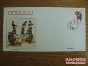 民族大团结邮票首日封--黎族