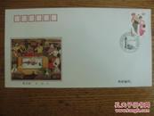 民族大团结邮票首日封--傣族