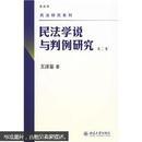 民法学说与判例研究(第2册)(最新版)