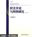 民法学说与判例研究(第五册)