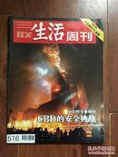 三联生活周刊 2009年第6期总第516期