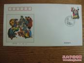 民族大团结邮票首日封--彝族