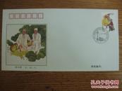 民族大团结邮票首日封--维吾尔族
