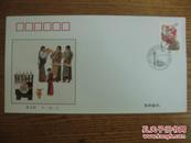 民族大团结邮票首日封--藏族