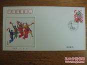 民族大团结邮票首日封--汉族