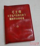 毛主席关于无产阶级专政下继续革命的论述