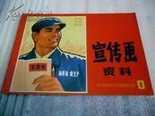 文革老画册《宣传画资料1》---------1970年,全彩,品相好