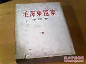 《毛泽东选集》第四卷 繁体竖版 1960年1版