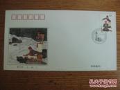 民族大团结邮票首日封--门巴族