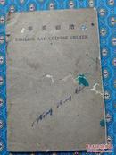 华英初阶 (清末民初中国人学习英文的教科书)