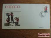 民族大团结邮票首日封--保安族