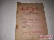 《技术通讯 机车热工专辑》第1期 16开 上海铁路管理局技术馆 1956年11月15日