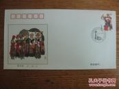 民族大团结邮票首日封--土族
