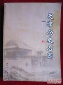 天津历史名园(平装)