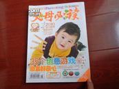 父母必读2010年1期(35个创意游戏)国家期刊奖荣誉品牌:专业育儿资讯,独家超值聪明手册
