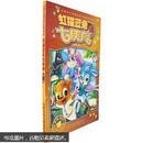 虹猫蓝兔七侠传(第3卷)