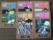 名侦探 柯南 (第七辑60-64) 5册合售