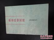 蓟县风物览胜(88年一版一印)