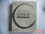 中国市场营销经理助理资格证书考试教材