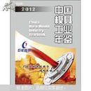 中国模具工业年鉴2012